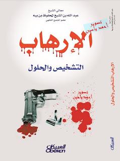 كتاب الإرهاب التشخيص والحلول - الشيخ بن بيه