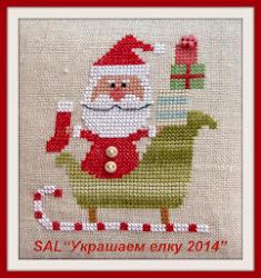 """SAL """"Украшаем елку 2014"""""""