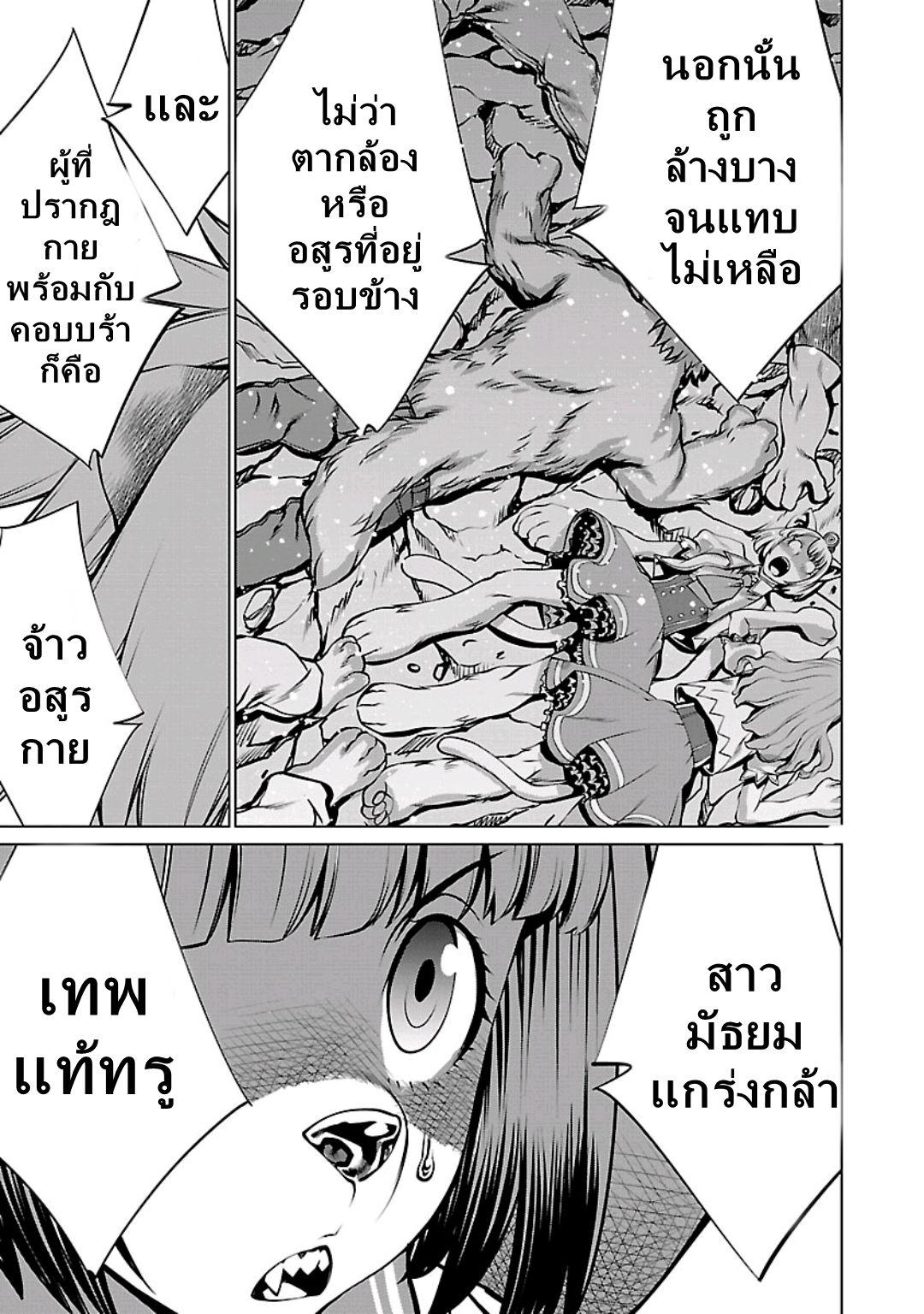 Killing Bites ตอนที่ 58 TH แปลไทย