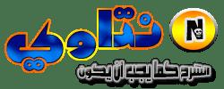 نتاوي | Netaawy
