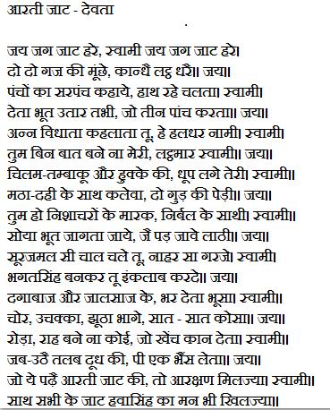 Aarti Jai Jaat Dewta
