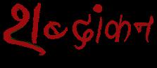 शब्दांकन - साहित्यिक, सामाजिक, साफ़ ई-पत्रिका Shabdankan