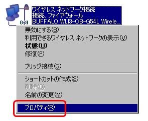 ワイヤレスネットワーク接続アイコンを右クリックして[プロパティ]をクリック