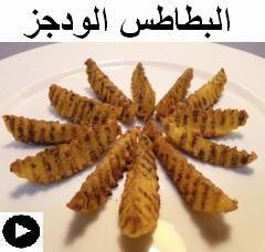 فيديو البطاطس الودجز على طريقتنا الخاصة