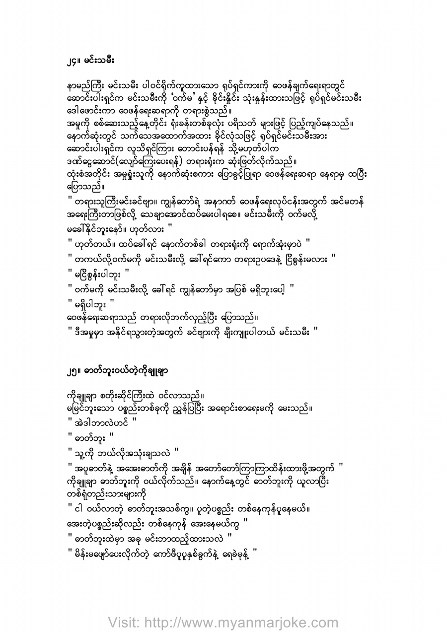 Actress, myanmar jokes
