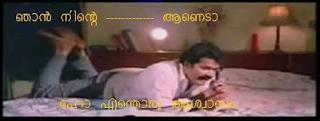 Njan ninte thantha aanedaa Mohan Lal comedy phone call