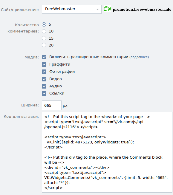 Подключение к сайту виджета комментариев ВКонтакте