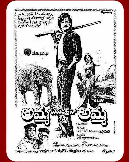 Amma Evarikaina Amma  Telugu Mp3 Songs Free  Download  1979