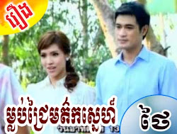 រឿង Moloup Jrey Morodok Sneah ម្លប់ជ្រៃមត៌កស្នេហ៏  - Khmer Dubbed - Movies ​​ ​- Thai - Khmer ថៃ - Movies,Thai - Khmer, Movies, Thai - Khmer , Movies - [ 138 part(s) ]