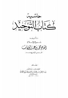 حمل كتاب حاشية كتاب التوحيد -  محمد بن عبد الوهاب