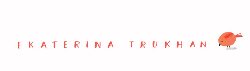 Ekaterina Trukhan's Blog