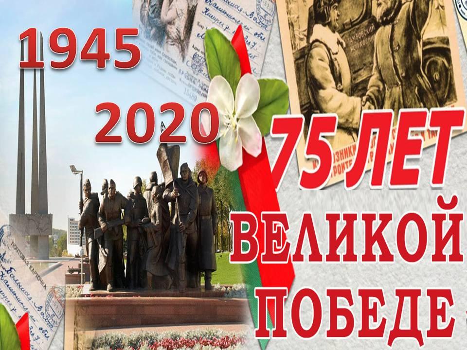 """2020-й год """"Год Памяти и Славы"""""""