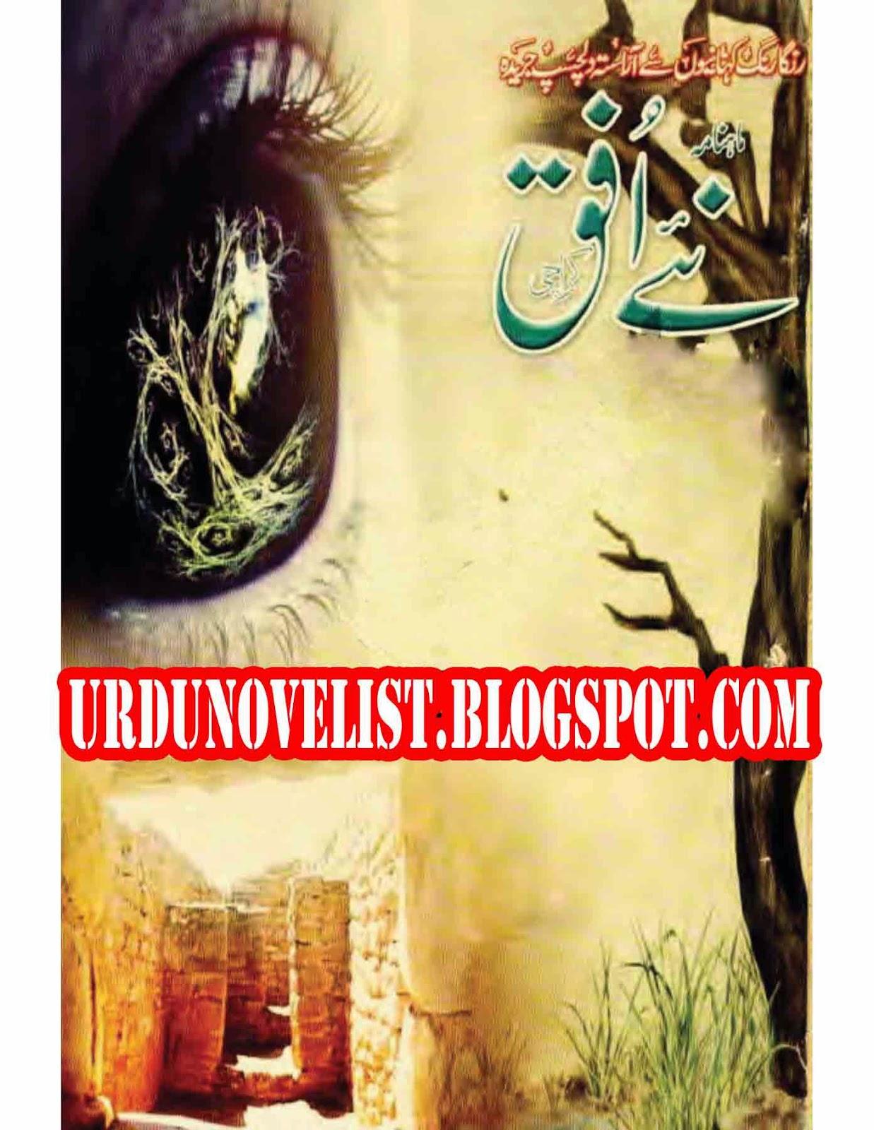 Naey Ufaq Digest June 2014
