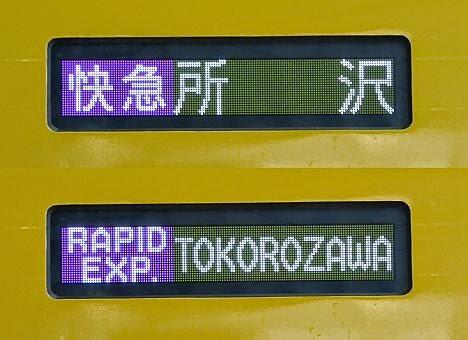 西武池袋線 快速急行 所沢行き 黄色い6000系6157F(H27.4.18だけ運行)