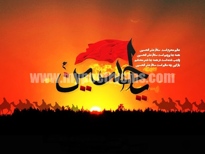 Muharram ul Haram 2015 HD Islamic Wallpapers | MyPoetrySms.Com