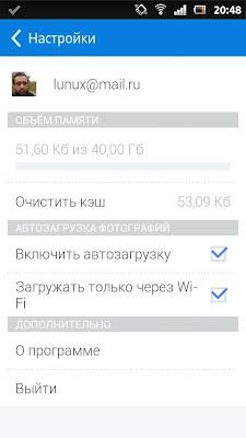 включение автозагрузки фотографий в настройках мобильного клиента облако mail.ru