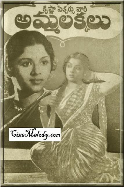 Ammalakkalu Telugu Mp3 Songs Free  Download  1953