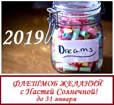 Флешмоб желаний 2019 с Настей