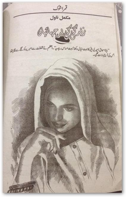 Zindagi ki parchaiyan nvoel by Qamar Ashok pdf