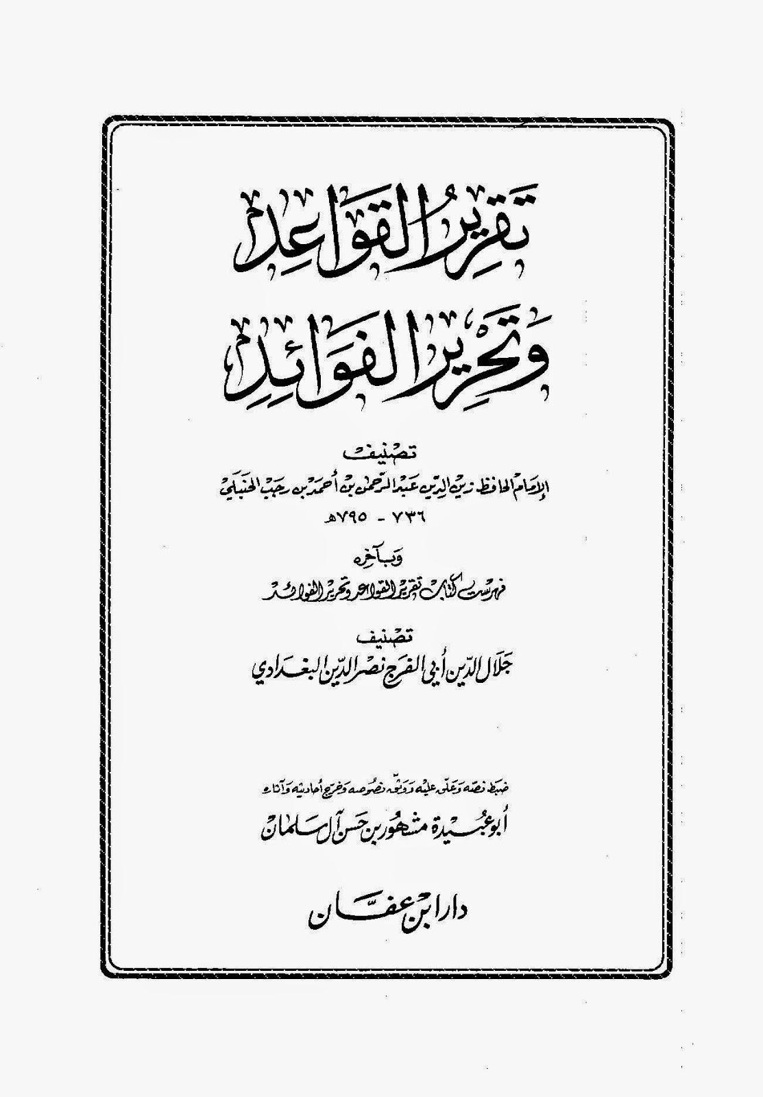 تقرير القواعد وتحرير الفوائد لـ ابن رجب الحنبلي