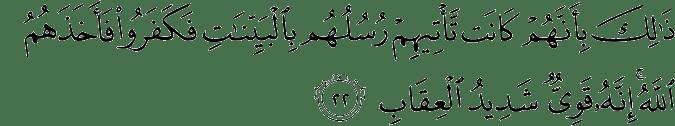 Surat Al Mu'min Ayat 22