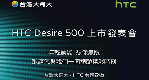 Desire 500