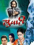 Supari 2008 Marathi Movie Watch Online
