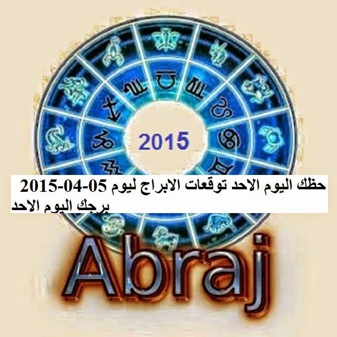 حظك اليوم الاحد توقعات الابراج ليوم 05-04-2015  برجك اليوم الاحد