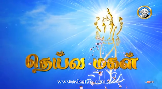 Deivamagal Serial 3 March 2014 - 8 March 2014 Episodes