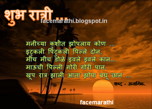 subh ratri good night marathi wallpaper kavita sandesh