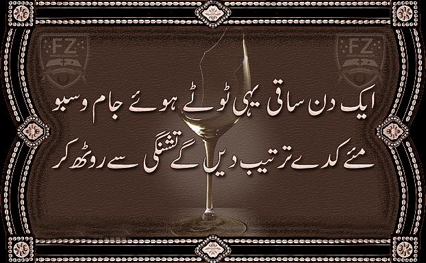 Tishnagi SMS Shayari In Urdu