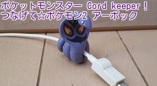 ポケットモンスター Cord keeper!つなげて☆ポケモン2 アーボック