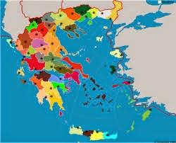 Μαθαίνω  την Ελλάδα