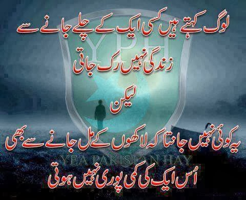 IT Masti: Sad Urdu Shayari Wallpapers Best Sad Urdu Poetry Beautifull ...
