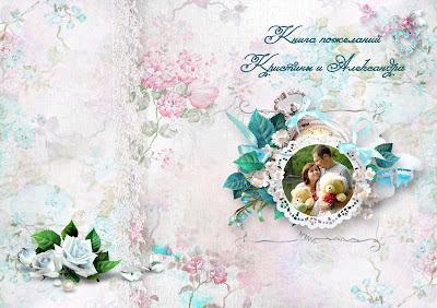 пожелания на свадьбу книга
