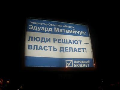 Матвийчук, Одесса, Власть