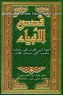 Qasas ul Ambiya Urdu pdf