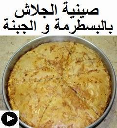 فيديو الجلاش بالبسطرمة و الجبنة الرومي