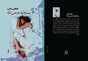الرواية الجديدة عام 2015