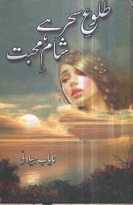 Taloy Sehar Hai Sham e Mohabbat By Nayab Jilani