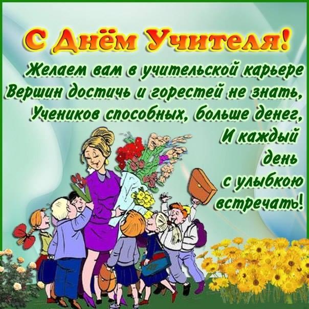 Прикольные поздравление на день учителя от учеников