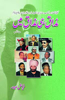 Mazaq Hi Mazaq Mein By Fayaz Haider