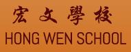 Hong Wen School's Health Blog
