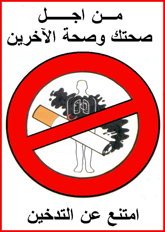 التدخين ومضاره الصحية على الانسان