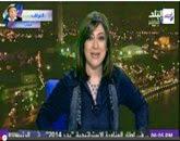 برنامج صالة التحرير مع عزة مصطفى - الأربعاء 22-10-2014