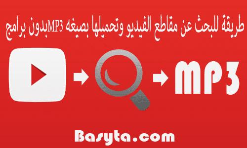 طريقة للبحث عن مقاطع الفيديوعلى اليوتيوب وتحميلها بصيغة mp3 بدون برامج او نسخ روابط