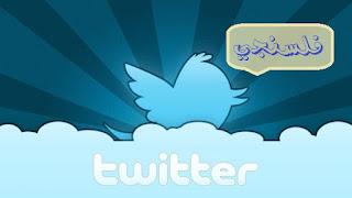 كيفية تعطيل حساب تويتر