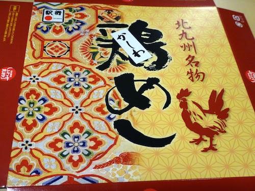 北九州名物 特製 鶏(かしわ)めし