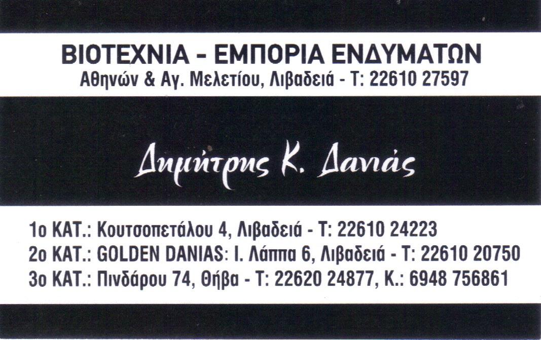ΒΙΟΤΕΧΝΙΑ - ΕΜΠΟΡΙΑ ΕΝΔΥΜΑΤΩΝ , Δ.ΔΑΝΙΑΣ