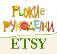 Я на ETSY